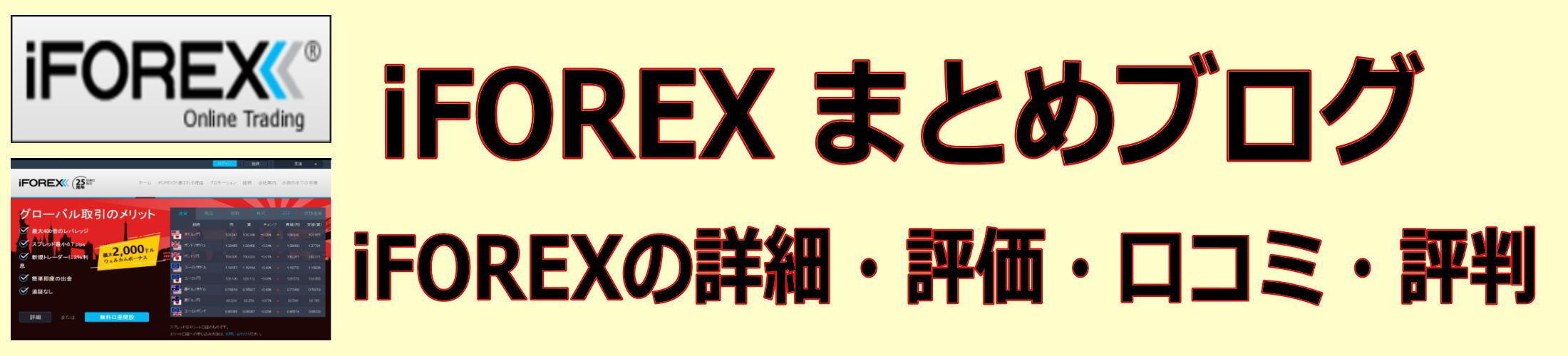 iFOREXの口コミ・評判・詳細・概要・レビュー・比較