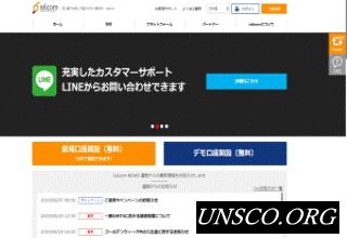 is6.com公式ホームページ新規口座開設へボーナス有り