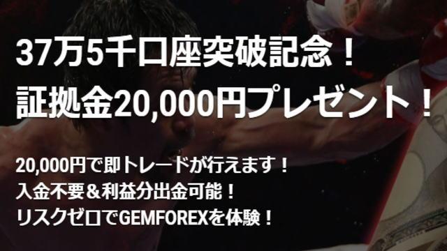 GEMFOREX新規口座開設ボーナス
